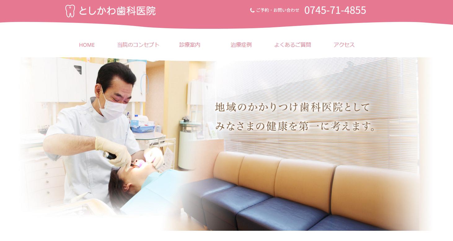 toshikawa-shika-com-check-xserver-jp